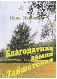 Благ земля Тайшетская