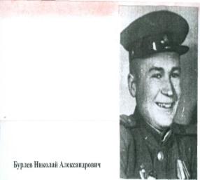 бурлов